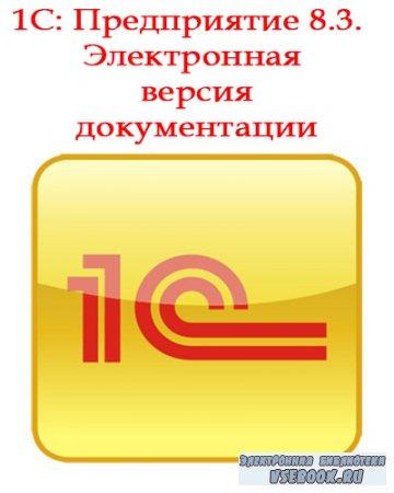 1С: Предприятие 8.3. Электронная версия документации