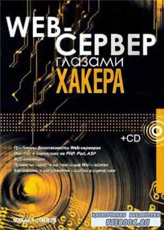 Михаил Фленов - Web-Сервер глазами хакера + CD