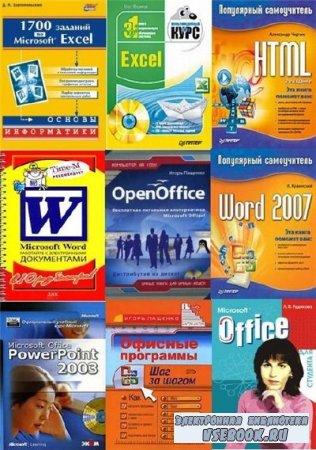 Работа с офисными программами (28 учебников)