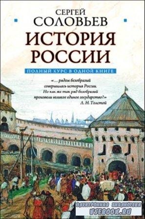 Полный курс русской истории: в одной книге