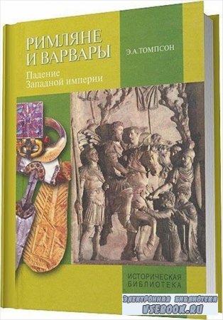Римляне и варвары. Падение Западной империи