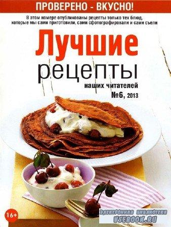 Лучшие рецепты наших читателей №6 (июнь 2013)
