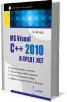 В.В. Зиборов -  MS Visual C++ 2010 в среде .NET (2012)