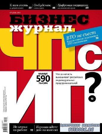 Бизнес журнал №7 (июль 2013)
