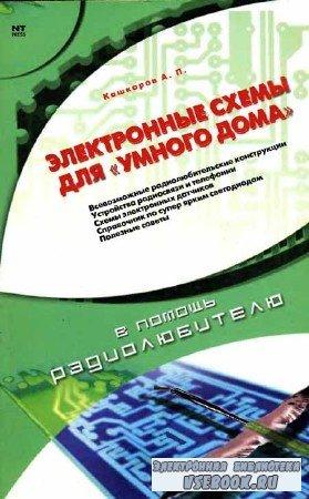 """Электронные схемы для """"умного"""