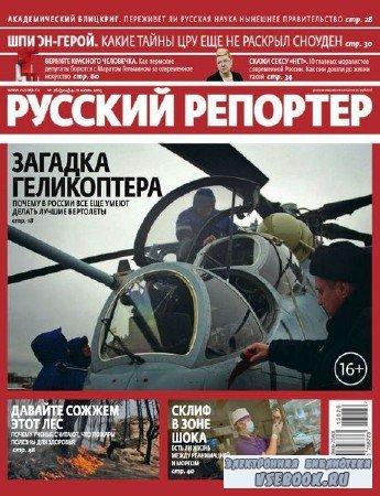 Русский репортер №26 (июль 2013)
