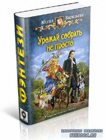 Васильева Юлия - Урожай собрать не просто
