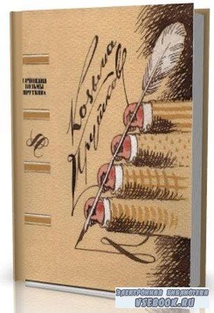 Прутков Козьма.   Собрание сочинений (Аудиокнига)