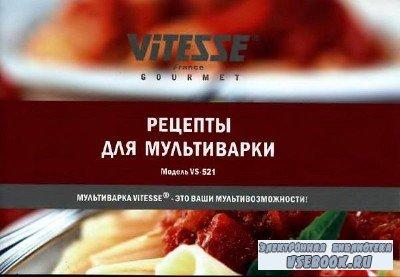 Рецепты для мультиварки Vitesse VS-521