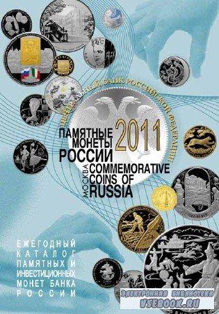 Памятные монеты России. 2011