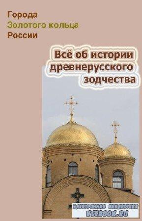 Мельников Илья - Всё об истории древнерусского зодчества