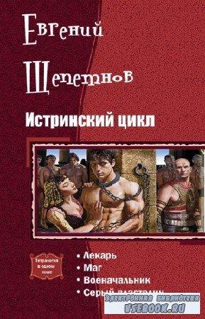 Щепетнов Евгений - Истринский цикл. Тетралогия