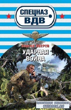 Зверев Сергей - Ударная война