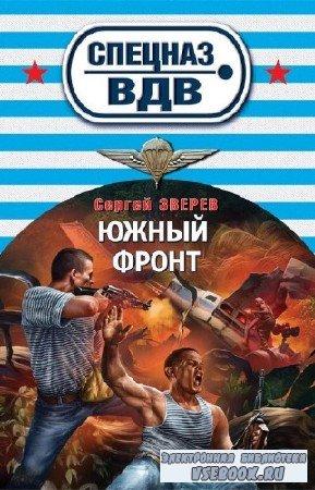 Зверев Сергей - Южный фронт