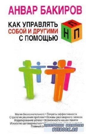 Бакиров Анвар - Как управлять собой и другими с помощью НЛП