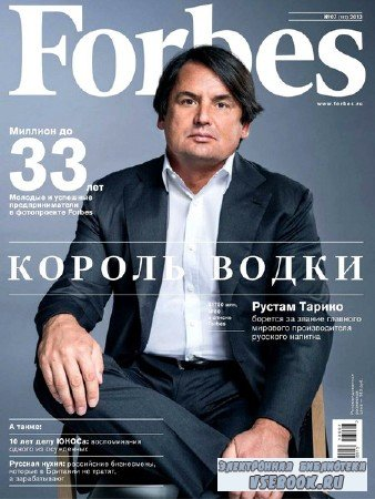 Forbes №7 (июль 2013 Россия)