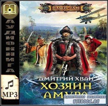 Хван Дмитрий  - Хозяин Амура  (Аудиокнига)