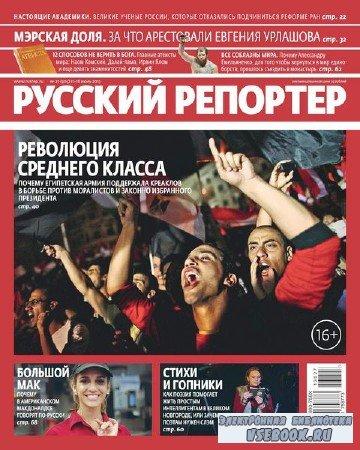 Русский репортер №27 (июль 2013)