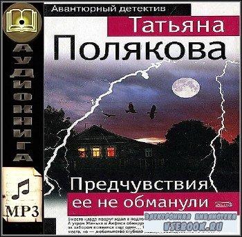 Полякова Татьяна - Предчувствия её не обманули (Аудиокнига)