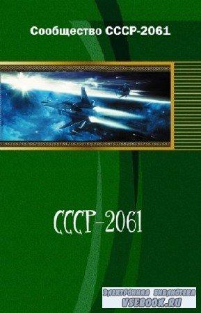 Сообщество СССР-2061 - СССР-2061. Сборник лучших работ