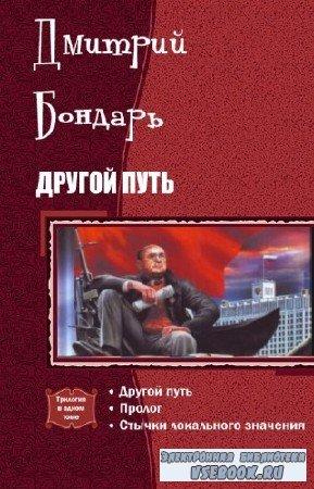 Бондарь Дмитрий - Другой путь. Трилогия