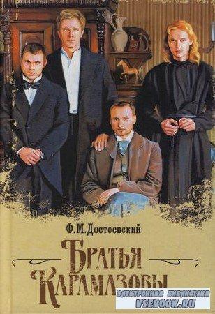 Достоевский  Федор.  Братья Карамазовы  (Аудиокнига)