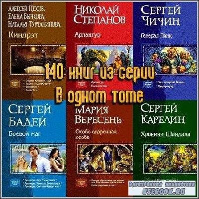 140 книг из серии