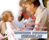 Как быстро научить ребенка раннего возраста говорить? (2013)