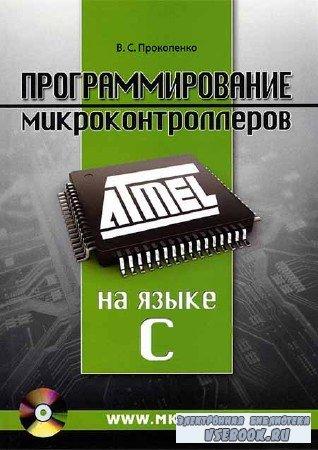 Программирование микроконтроллеров ATMEL на языке C +CD