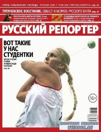 Русский репортер №28 (июль 2013)
