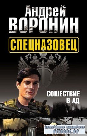 Воронин Андрей - Спецназовец. Сошествие в ад