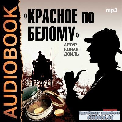 Конан Дойл Артур. Красное по белому (Аудиокнига) читает А. Бухмин