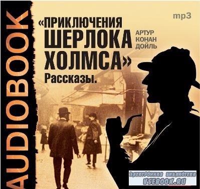 Конан Дойл Артур. Возвращение Шерлока Холмса (Аудиокнига) читает А. Бухмин