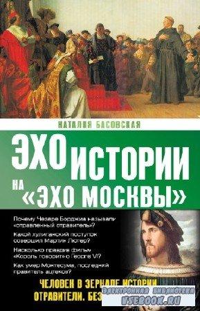 Басовская Наталия - Человек в зеркале истории. Отравители. Безумцы. Короли