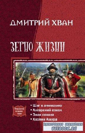 Хван Дмитрий - Зерно жизни. Тетралогия