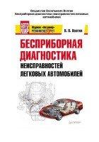 В. В. Волгин - Бесприборная диагностика неисправностей легковых автомобилей ...