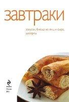 Левашева Е. - Завтраки.50 рецептов (2011)
