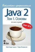 Java 2. Том 1. Основы. 8-е издание (2012)