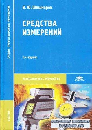 Средства измерений. 3-е издание
