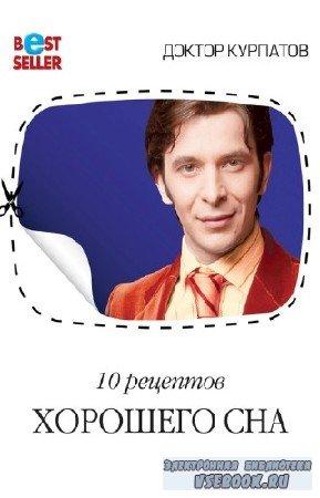 Курпатов Андрей - 10 рецептов хорошего сна