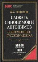 А.С. Гаврилова - Словарь синонимов и антонимов современного русского языка  ...