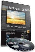 Adobe Photoshop Lightroom 2 - 5. Обучающий видекурс (2012-2013) Полная верс ...