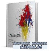 Павел Косенко - Живая цифра. Книга о цвете, или Как заставить дышать цифровую фотографию  (2013)