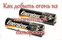 Как добыть огонь из пальчиковой батарейки (2013)