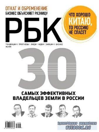 РБК №8 (август 2013)