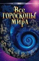Гопаченко А.М. - Все гороскопы мира (2005)