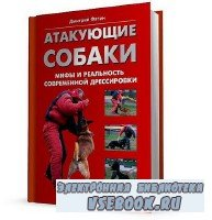 Дмитрий Фатин - Атакующие собаки. Мифы и реальность современной дрессировки ...