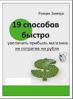 19 способов быстрого увеличения прибыли магазина, без единого рубля (2013)  ...