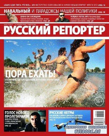 Русский репортер №29 (июль 2013)