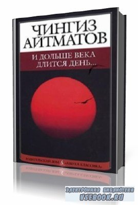 Чингиз  Айтматов  -  И дольше века длится день  (Аудиокнига)